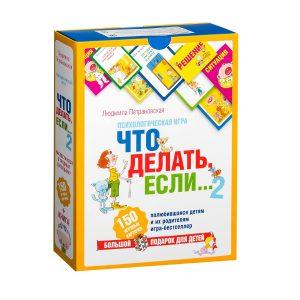 """Психологическая игра для детей """"Что делать, если...2"""", АСТ"""