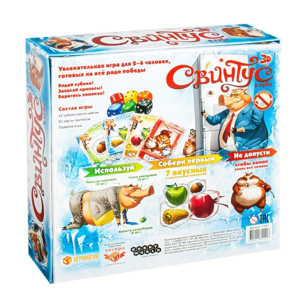 """Настольная игра """"Свинтус 3D в кубе"""", Hobby World"""