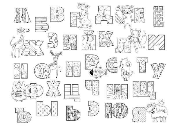 Коврик для творчества-многоразовая раскраска «Алфавит» (44,5х34,5 см)
