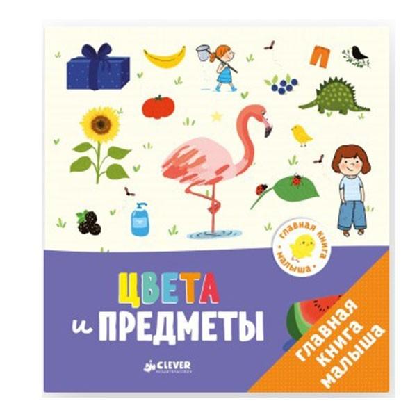 """Главная книга малыша """"Цвета и предметы"""", Clever"""