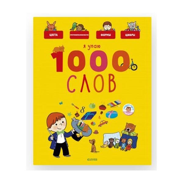 """Главная книга малыша """"Я знаю 1000 слов"""", Clever"""