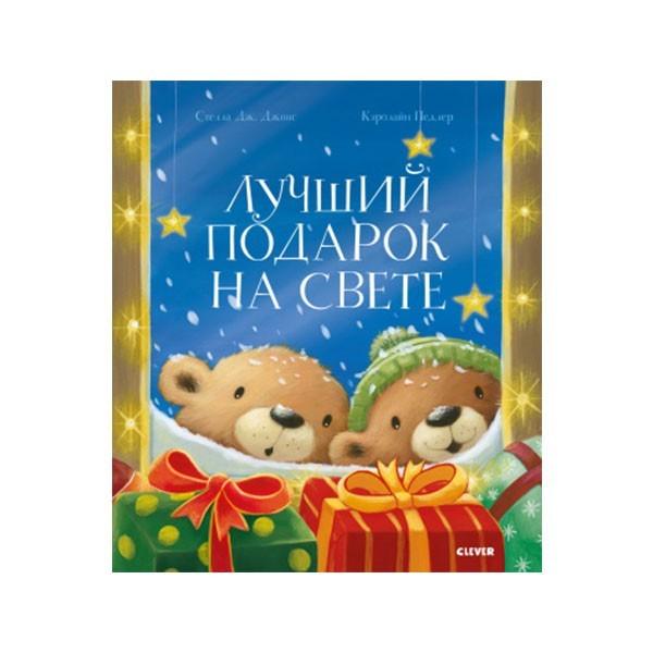 """Книжки-картинки """"Лучший подарок на свете"""", Clever"""