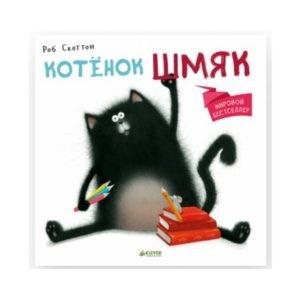 """""""Котёнок Шмяк"""" (дополнительный тираж), Clever"""