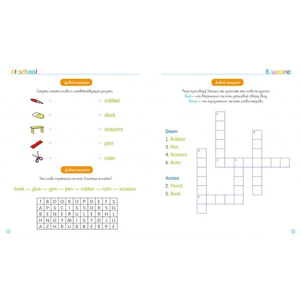 """Мой первый английский """"80 игр для изучения слов и выражений"""", Clever"""