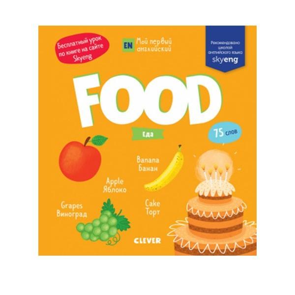 """Мой первый английский """"Food. Еда"""", Clever"""