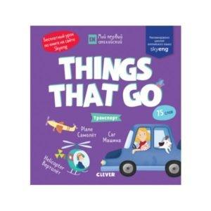 """Мой первый английский """"Things that go. Транспорт"""", Clever"""