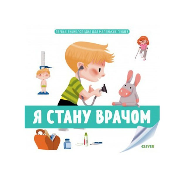"""Первая энциклопедия для маленьких гениев """"Я стану врачом"""", Clever"""