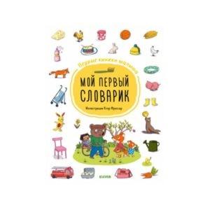 """Первые книжки малыша """"Мой первый словарик"""", Clever"""