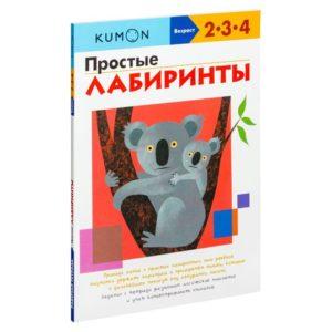 """Рабочая тетрадь Kumon """"Простые лабиринты"""""""