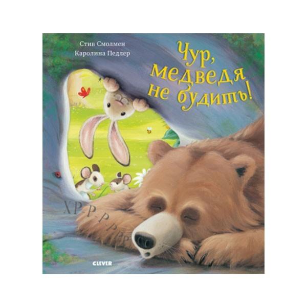 """Чур, медведя не будить!"", Clever"