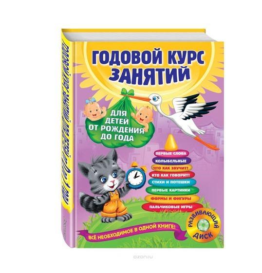 """Годовой курс занятий """"Для детей от рождения до года"""" (+ CD)"""