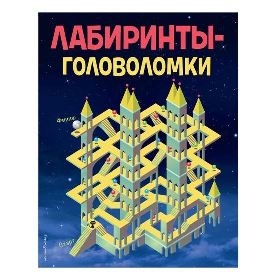 Лабиринты-головоломки