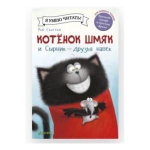 """""""Котёнок Шмяк и Сырник - друзья навек"""",Clever"""