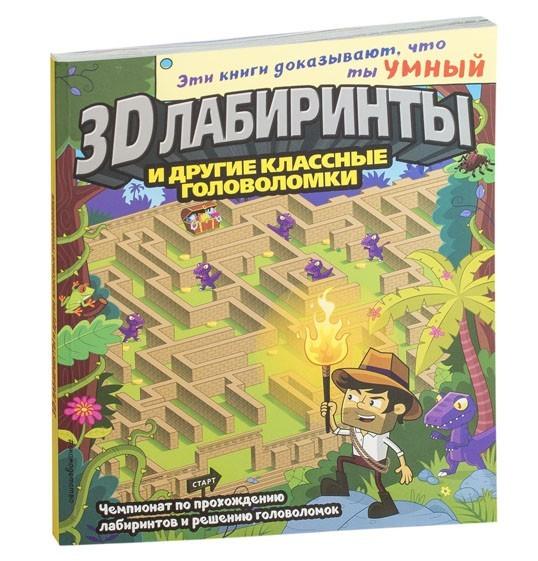 3D-лабиринты и другие классные головоломки