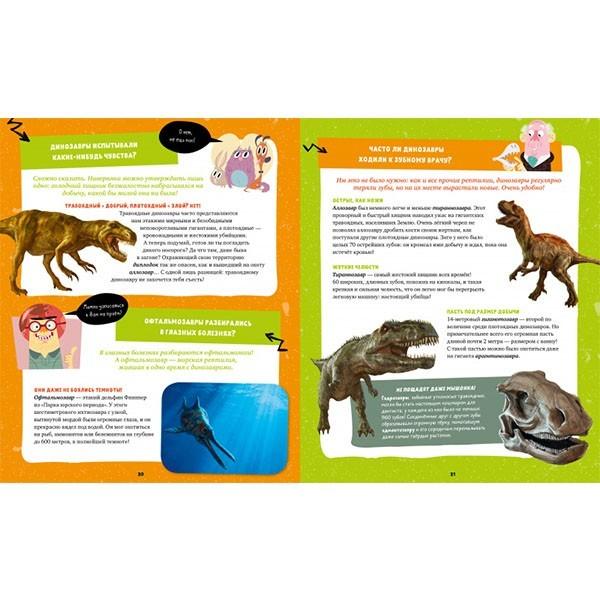 """""""50 невероятных вопросов про динозавров"""", Clever"""