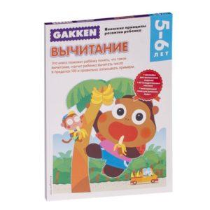 Рабочая тетрадь Gakken. Вычитание. 5+