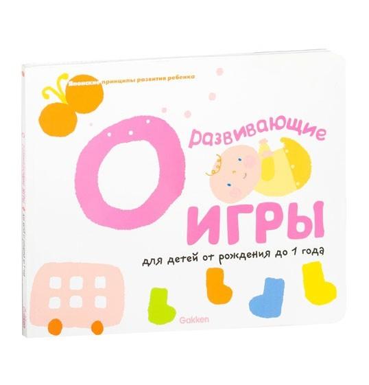 Развивающие игры для детей от рождения до 1 года, Gakken