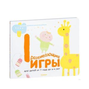 Развивающие игры для детей от 1 года до 2-х лет (с наклейками), Gakken
