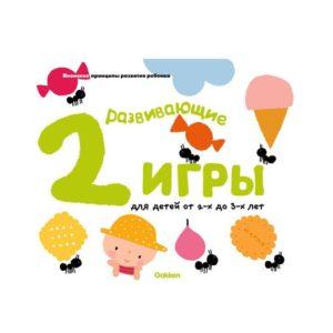 Развивающие игры для детей от 2-х до 3-х лет (с наклейками), Gakken
