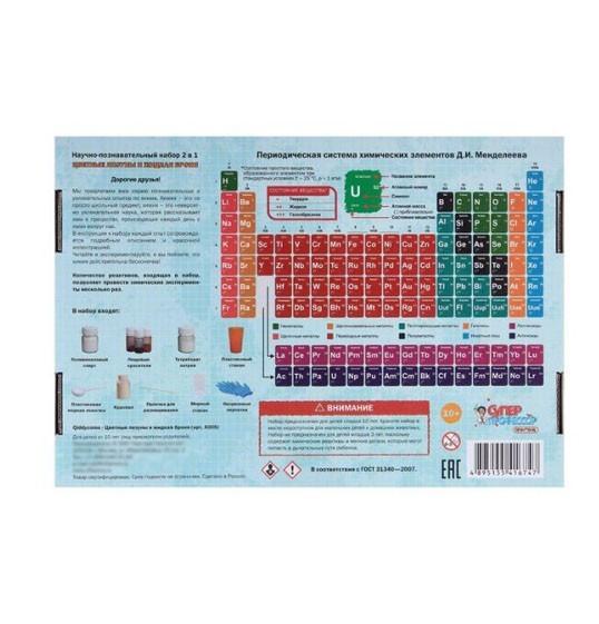 """Научно-познавательный набор 2 в 1 """"Цветные лизуны и жидкая броня"""""""