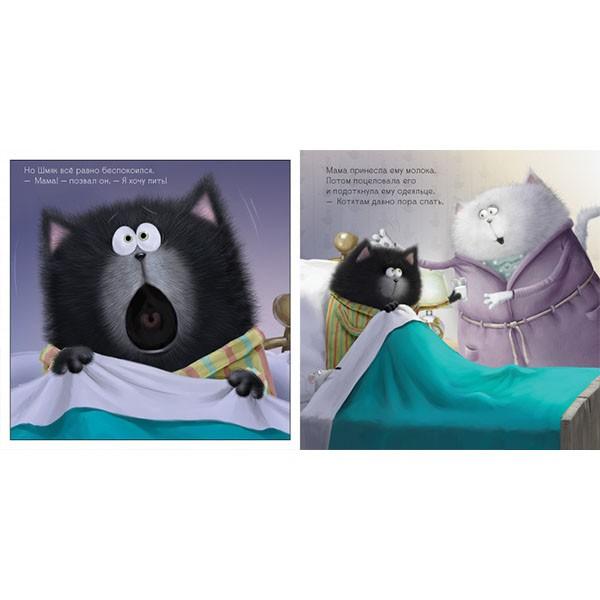 """Котенок Шмяк. Добрых снов, Шмяк!"" Роб Скоттон, Clever"
