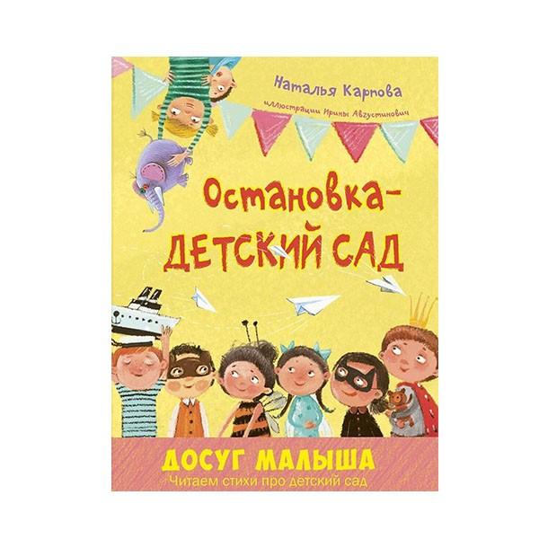 """""""Остановка - детский сад"""" Наталья Карпова, Энас"""