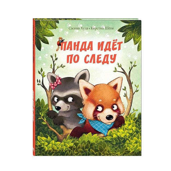 """Панда идёт по следу"" Саския Хула, Энас"
