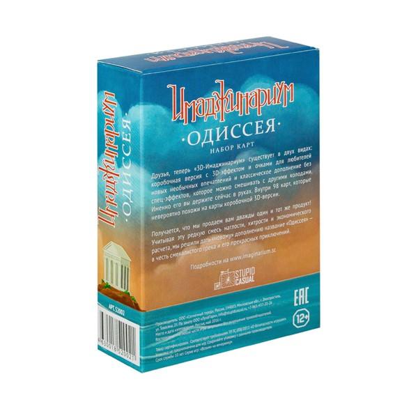 Настольная игра «Имаджинариум. Одиссея» (Дополнение), Cosmodrome Games