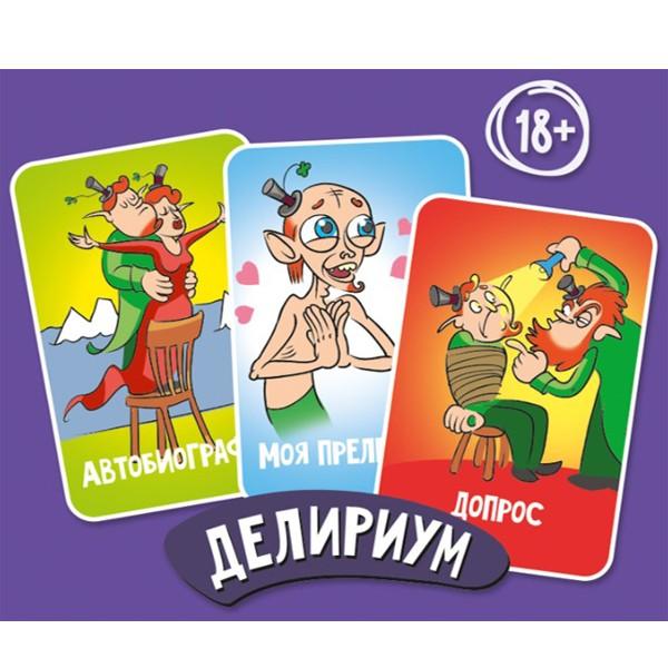 """Настольная игра """"Делириум"""", Сквирл"""