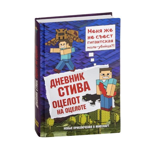 """""""Дневник Стива. Оцелот на оцелоте"""". Книга 4, Эксмо"""