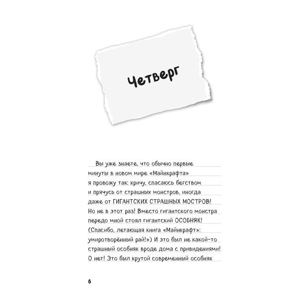 """""""Дневник Стива. Куда приводит портал"""". Книга 9, Эксмо"""