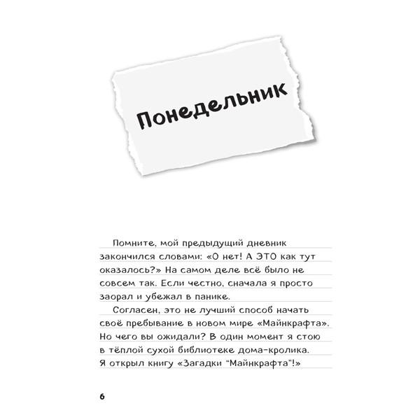 """""""Дневник Стива. Секретные МУ-Утериалы"""". Книга 6, Эксмо"""