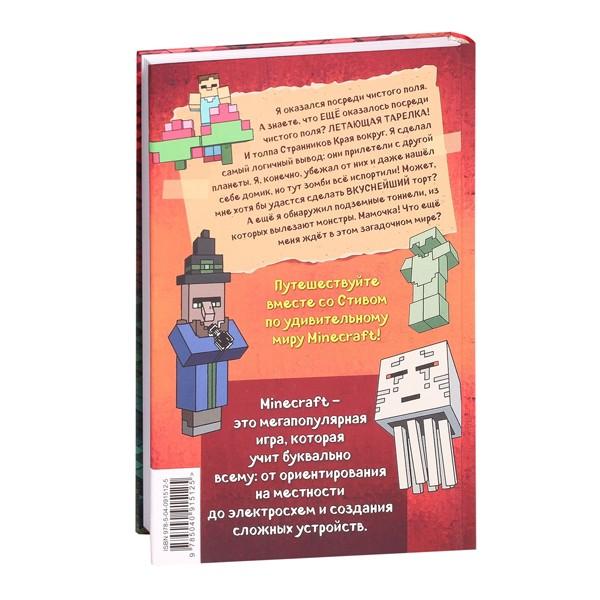 """""""Дневник Стива. Стив, колдунья и наковальни"""". Книга 7, Эксмо"""