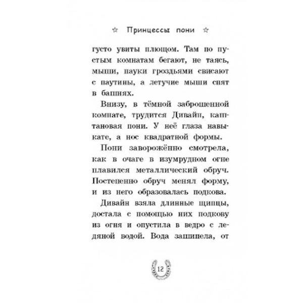 """Хлое Райдер """"Счастливая подкова"""", Эксмо"""