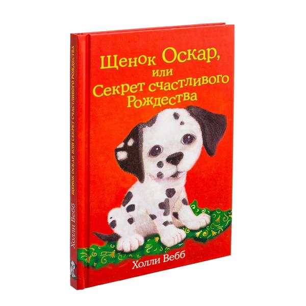 """Холли Вебб """"Щенок Оскар, или Секрет счастливого Рождества"""", Эксмо"""