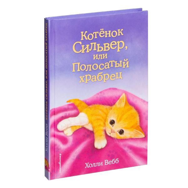 """Холли Вебб """"Котёнок Сильвер, или Полосатый храбрец"""", Эксмо"""