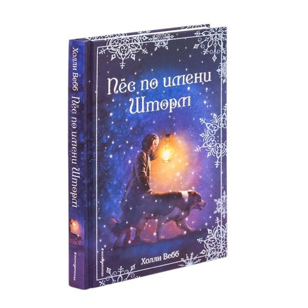 """Холли Вебб """"Рождественские истории. Пёс по имени Шторм"""", Эксмо"""