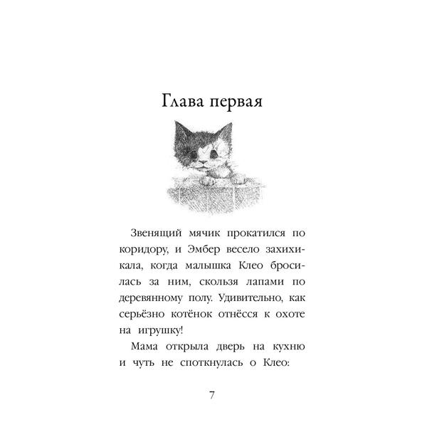 """Холли Вебб """"Котёнок Клео, или Путешествие непоседы"""", Эксмо"""