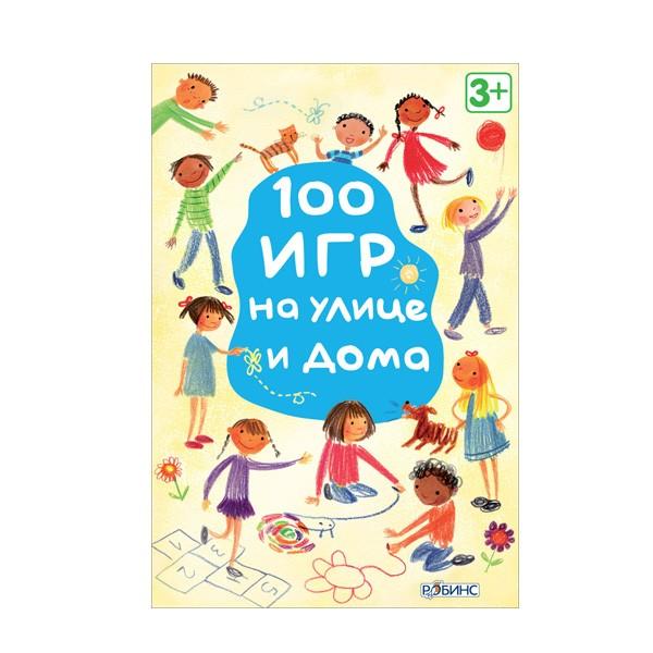 "Карточки ""100 игр на улице и дома"", Робинс"