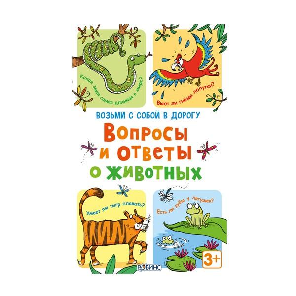 """Карточки """"Вопросы и ответы о животных"""", Робинс"""