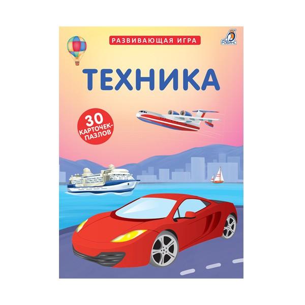 "Развивающая игра ""Техника"", Робинс"
