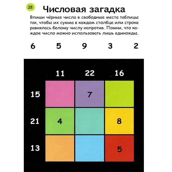 """Карточки """"Игры-головоломки"""", Робинс"""