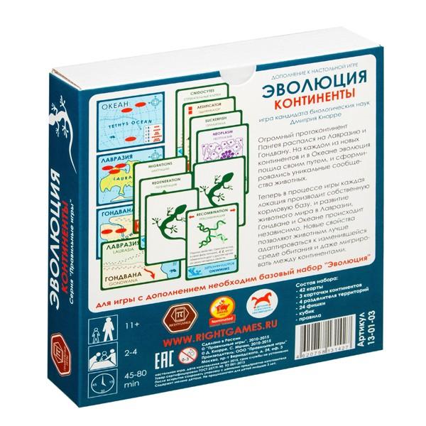 """Настольная игра """"Эволюция. Континенты"""" (дополнение), Правильные игры"""