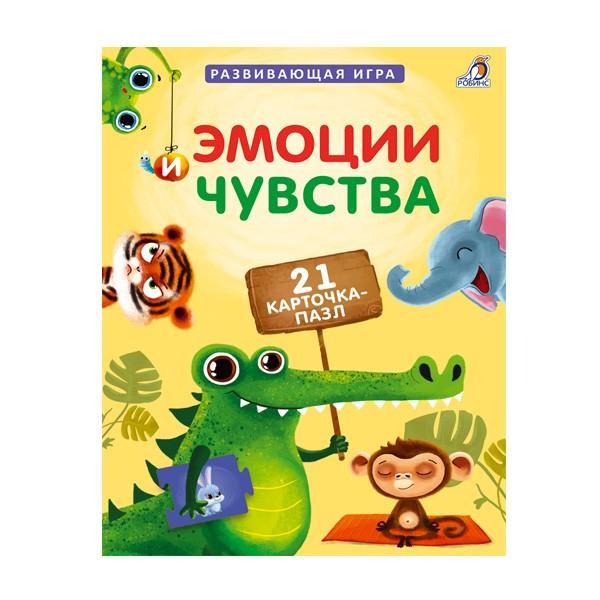 """Развивающая игра """"Эмоции и чувства"""", Робинс"""