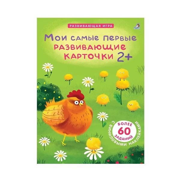 """Карточки """"Мои самые первые развивающие карточки"""", Робинс"""