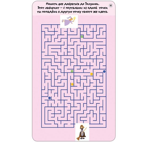 """Карточки """"100 лабиринтов от простых до сложных"""", Робинс"""