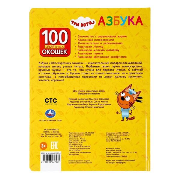 """Развивающая книга с окошками """"Азбука. Три кота: 100 секретных окошек"""", Умка"""