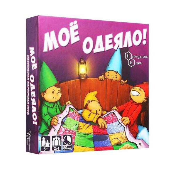 """Настольная игра """"Мое одеяло!"""", Нескучные игры"""