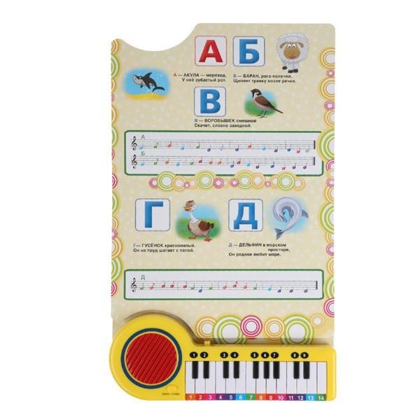 """Музыкальная азбука """"10 песенок о животных"""", книга-пианино с 23 клавишами, В.Степанов, Умка"""