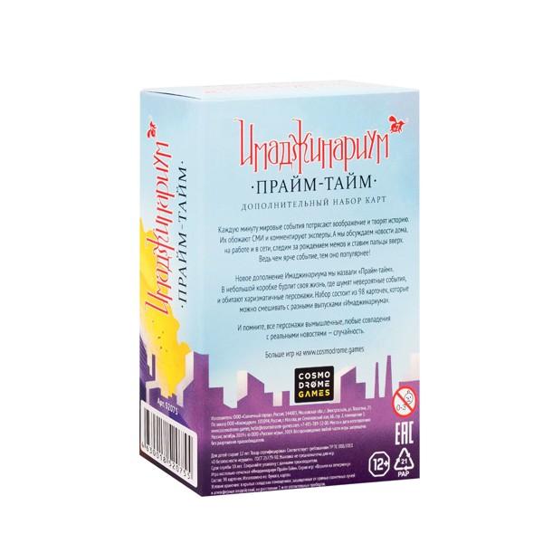 Настольная игра «Имаджинариум. Прайм-тайм» (Дополнение), Cosmodrome Games